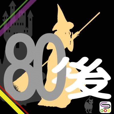 八零後大時代(02)- 女巫、打小人與煲中藥