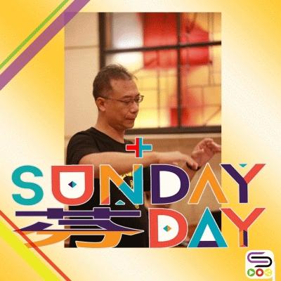 Sunday芬day(02)- 詩班等於合唱團?