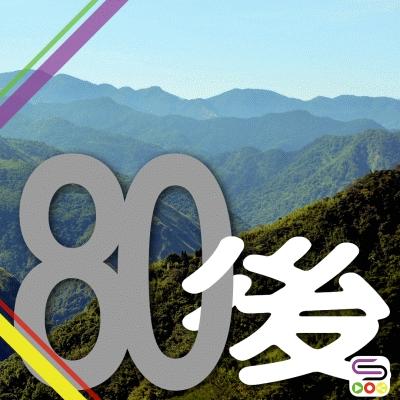 八零後大時代(05)- 山頭主義與農民起義