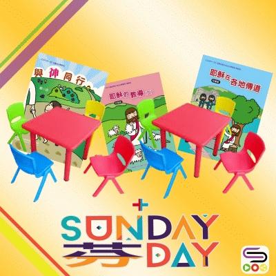 Sunday芬day(07)- 兒童主日學等於托兒所