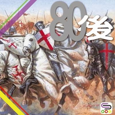 八零後大時代(10)- 無雙亂舞騎士團