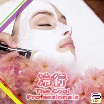 冷行(12)- 美容師要讀書