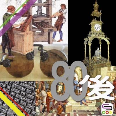 八零後大時代(12)- High Tech中世紀