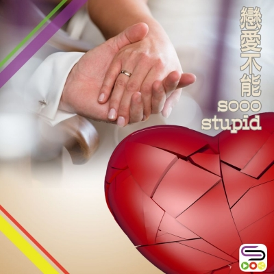 戀愛不能Sooo Stupid(01)- 男女角色大不同