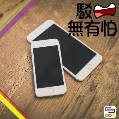 駁嘴冇有怕(01)- 愛不釋「手」