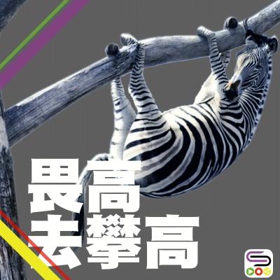 驚少少扮代表(02)- 畏高去攀高