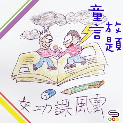 童言放題(02)- 交功課風雲