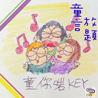 童言放題(03)- 童你啱key
