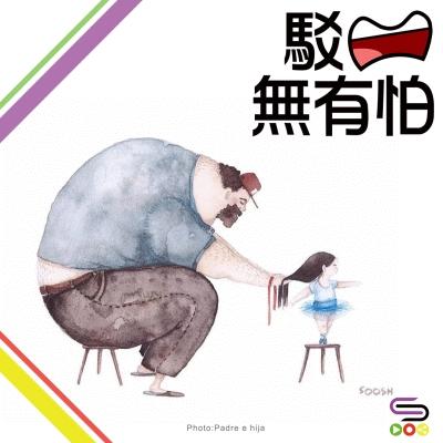 駁嘴冇有怕(04)- 白痴校規