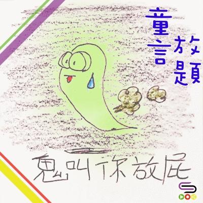 童言放題(04)- 鬼叫你放屁