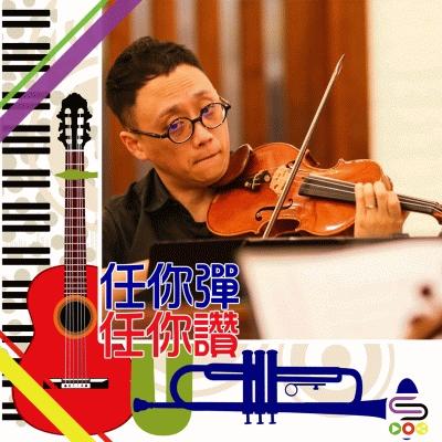 任你彈任你讚(06)- 傑出小提琴大師梁孟傑