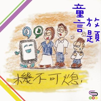 童言放題(05)- 機不可熄