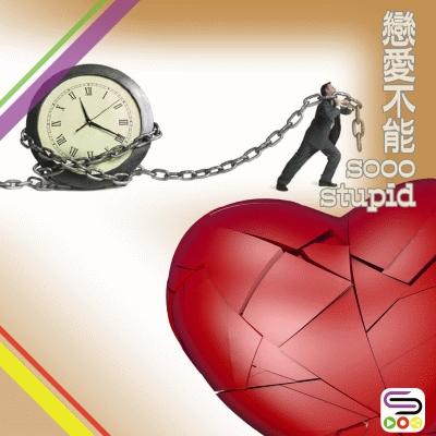 戀愛不能Sooo Stupid(06)- 必定要結婚