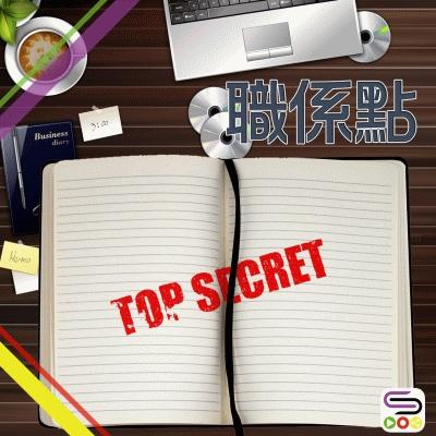 職係點(06)- 最高機密
