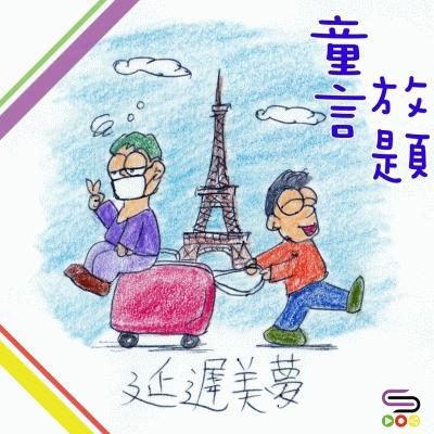 童言放題(06)- 延遲美夢