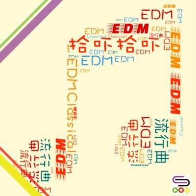 拾吓拾吓(07)- 眾樂樂