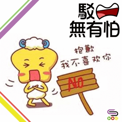 駁嘴冇有怕(06)- 肥佬嘅教育制度
