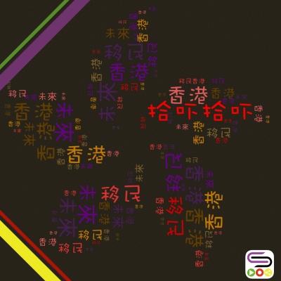 拾吓拾吓(08)- 香港始終有你