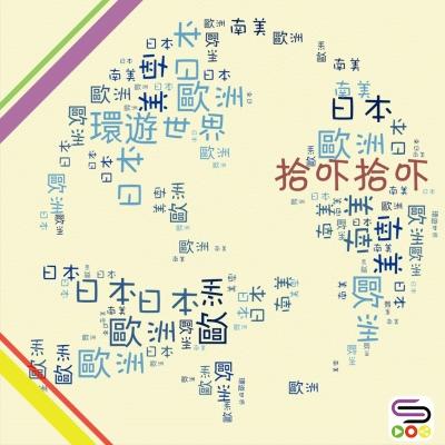 拾吓拾吓(09)- 祝閣下旅途愉快