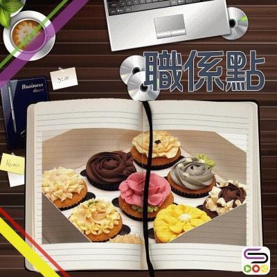 職係點(09)- 散水餅與sorry飯