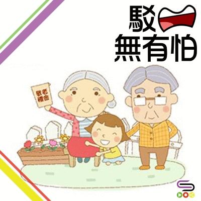 駁嘴冇有怕(09)- A0大作戰