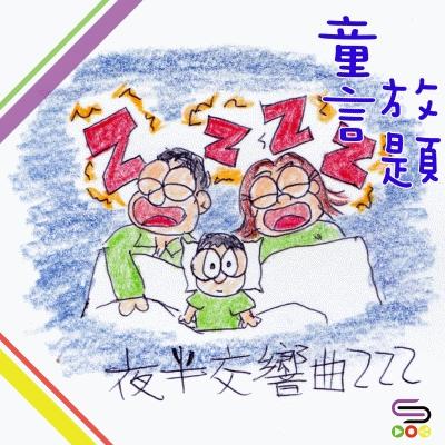 童言放題(09)- 夜半交響曲zzz