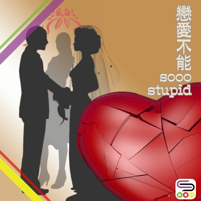 戀愛不能Sooo Stupid(10)- 原來你的心裡只有她
