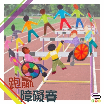 跑贏障礙賽(10)- 肢體傷殘