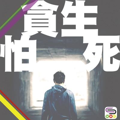 驚少少扮代表(11)- 貪生怕死