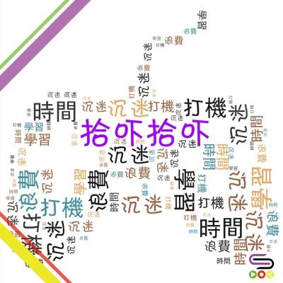 拾吓拾吓(12)- 企硬!沉迷衰硬???