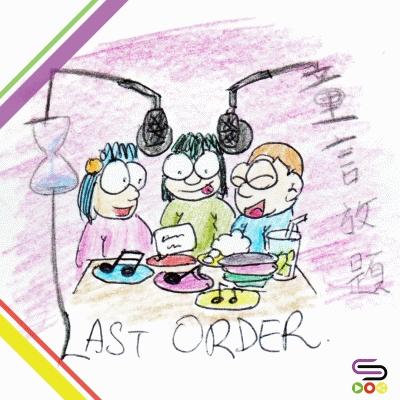 童言放題(13)- Last Order