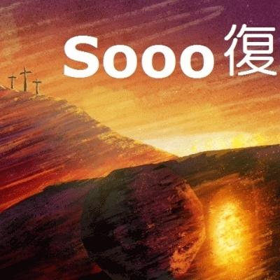 特備節目:Sooo復