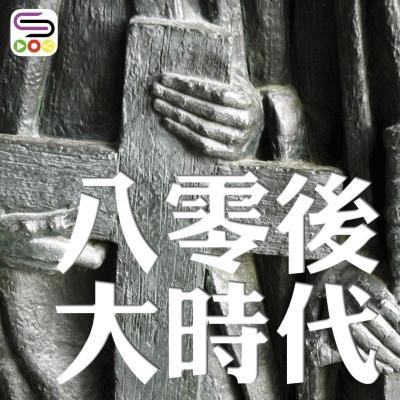八零後大時代(03)- 我唔明,但我信