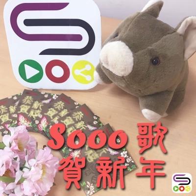 特備節目:Sooo歌賀新年:一家「豚」圓音樂特輯