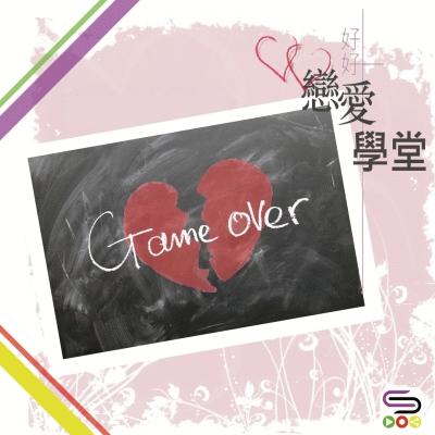 好好戀愛學堂(01)- 學戀愛,更加要學分手