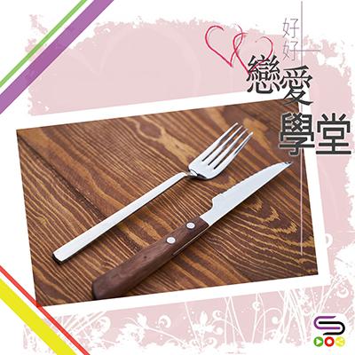 好好戀愛學堂(04)- 當刀刀遇上叉叉(下)