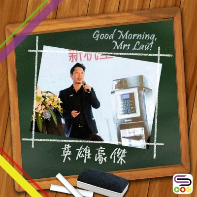 Good Morning Mrs. Lau(02)- 英雄豪傑