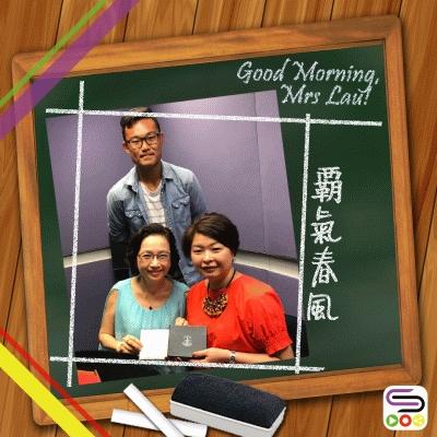 Good Morning Mrs. Lau(03)- 覇氣春風