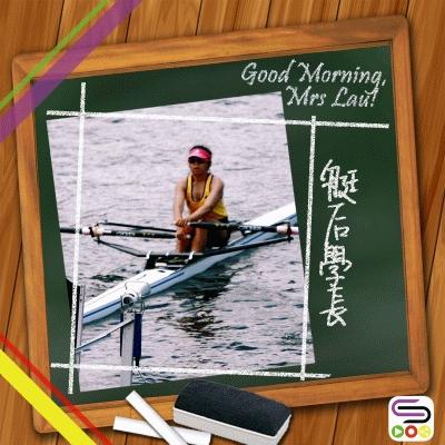 Good Morning Mrs. Lau(06)- 艇后學長