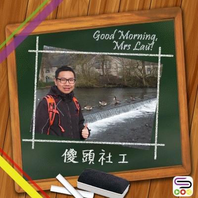 Good Morning Mrs. Lau(07)- 儍頭社工