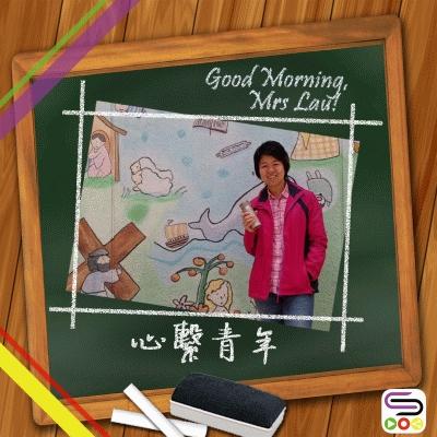 Good Morning Mrs. Lau(09)- 心繫青年