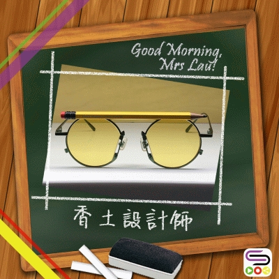 Good Morning Mrs. Lau(10)- 香土設計師