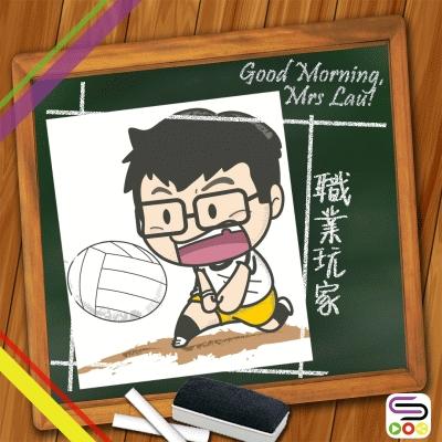Good Morning Mrs. Lau(11)- 職業玩家