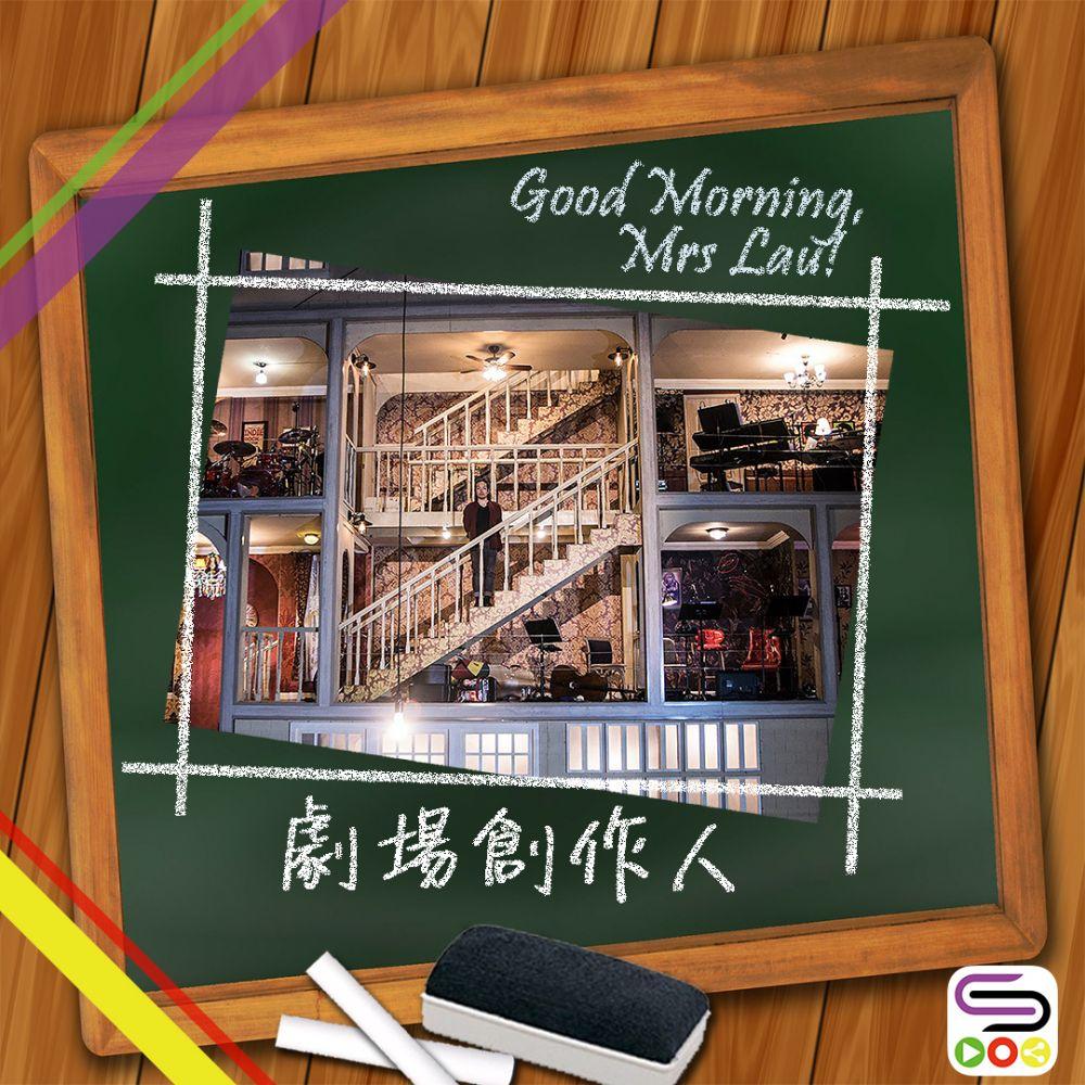 Good Morning Mrs. Lau(12)- 劇場創作人
