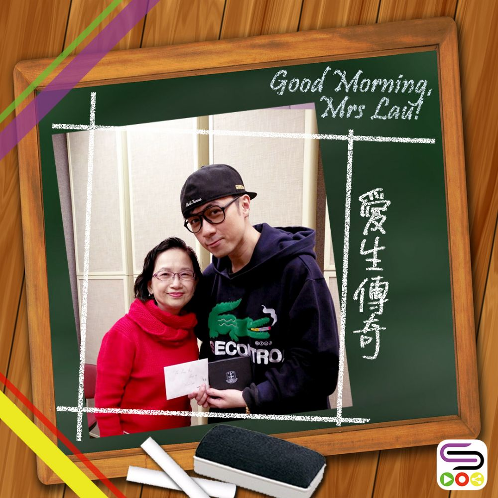 Good Morning Mrs. Lau(13)- 愛生傳奇