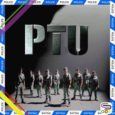 豆腐火腩飯之豪戲連場(02)- P.T.U.