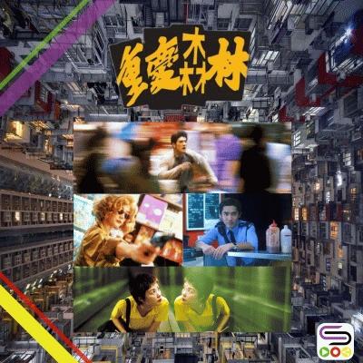 豆腐火腩飯之豪戲連場(04)- 重慶森林