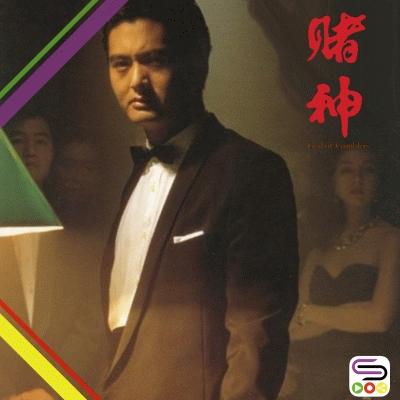 豆腐火腩飯之豪戲連場(05)- 賭神