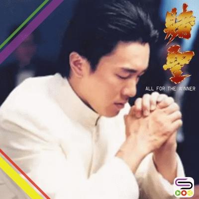 豆腐火腩飯之豪戲連場(06)- 賭聖