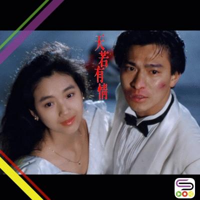 豆腐火腩飯之豪戲連場(07)- 天若有情